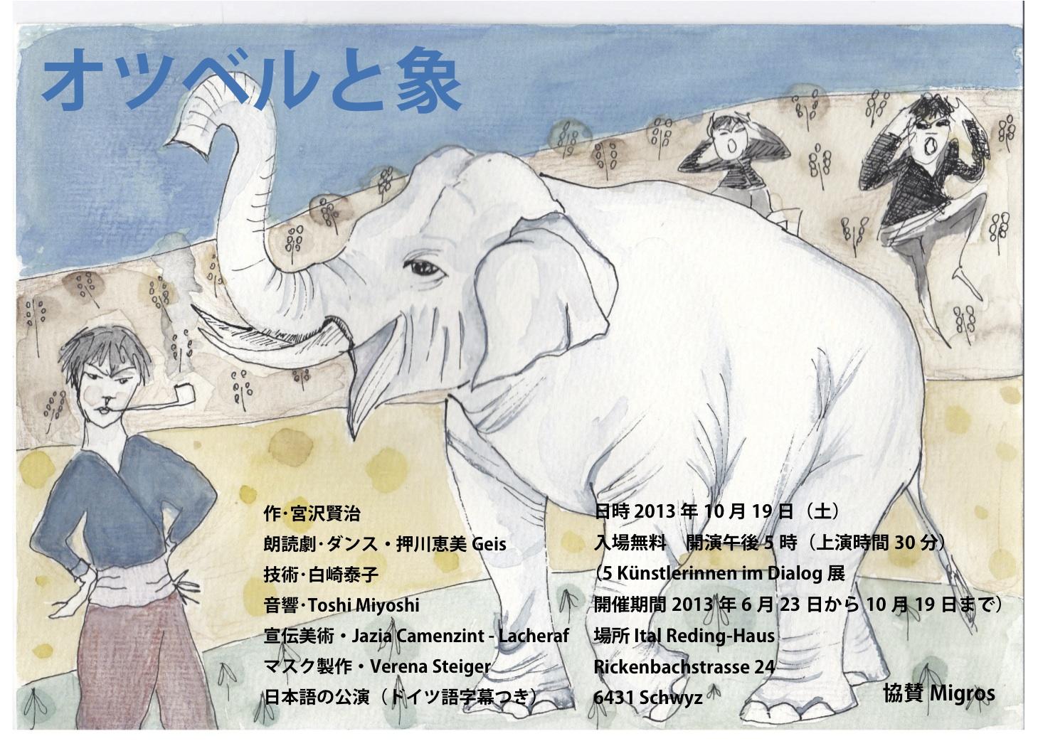 宮沢賢治朗読劇 オツベルと象